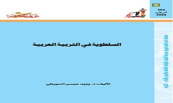 Photo of كتاب السلطوية في التربية العربية يزيد عيسى السورطي PDF