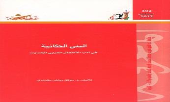 Photo of كتاب البنى الحكائية في أدب الأطفال العربي الحديث موفق رياض مقدادي PDF