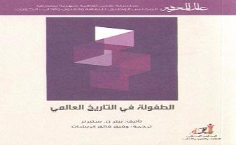 Photo of كتاب الطفولة في التاريخ العالمي بيتر ن. ستيرنر PDF