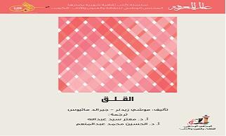 Photo of كتاب القلق موشي زيدنر PDF