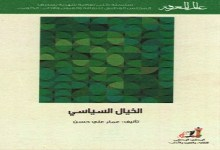 Photo of كتاب الخيال السياسي عمار علي حسن PDF
