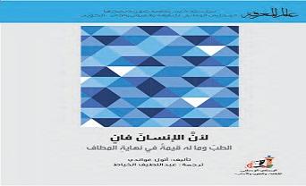 Photo of كتاب لأن الإنسان فان الطب وماله قيمة في نهاية المطاف أتول غواندي PDF