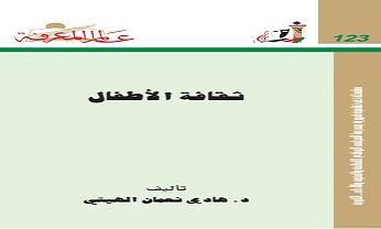 Photo of كتاب ثقافة الأطفال هادي نعمان الهيتي PDF