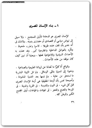 أحاديث أجتماعية وثقافية إبراهيم مدكور maktbah.Net 2