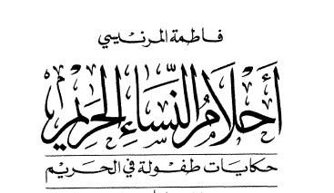 Photo of كتاب أحلام النساء الحريم حكاية طفولة في الحريم فاطمة المرنيسي PDF