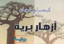 Photo of روايةأزهار برية كيمبرلي فريمان PDF