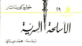 Photo of رواية الأسلحة السرية خوليو كورتاثار PDF
