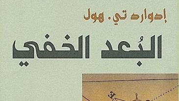 Photo of كتاب البعد الخفي إدوارد تي. هول PDF