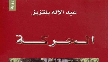 Photo of رواية الحركة عبد الإله بلقزيز PDF