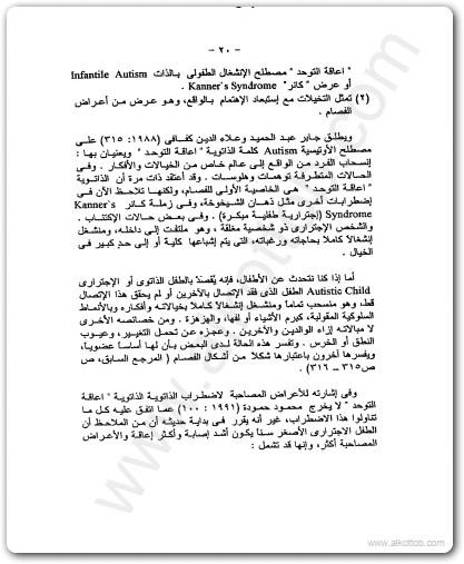 الذاتوية إعاقه التوحد عند الأطفال عبد الرحمن سيد سليمان Maktbah.Net 3