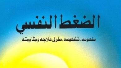 Photo of كتاب الضغط النفسي مفهومه تشخيصه طرق علاجه ومقاومته عبد الرحمن بن سليمان الطريري PDF