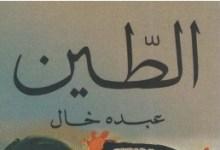 Photo of رواية الطين عبده خال PDF
