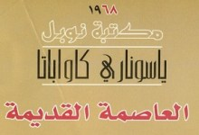 Photo of رواية العاصمة القديمة ياسوناري كاواباتا PDF