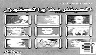 Photo of كتاب العبقرية والجنون يوسف ميخائيل أسعد PDF