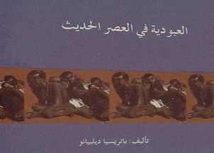 Photo of كتاب العبودية في العصر الحديث باتريسيا ديلبيانو PDF