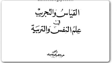 Photo of كتاب القياس و التجريب في علم النفس والتربية عبد الرحمان محمد عيسوي PDF