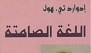 Photo of كتاب اللغة الصامتة ادوارد تي هول PDF