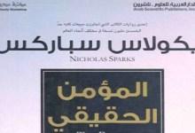 Photo of رواية المؤمن الحقيقي نيكولاس سباركس PDF