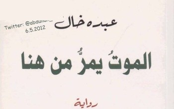 Photo of رواية الموت يمر من هنا عبده خال PDF