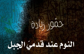 Photo of رواية النوم عند قدمي الجبل حمور زيادة PDF