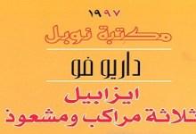 Photo of كتاب ايزابيل ثلاثة مراكب ومشعوذ داريو فو PDF