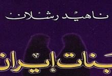 Photo of رواية بنات إيران ناهيد رشلان PDF