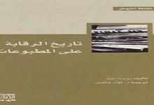Photo of كتاب تاريخ الرقابة على المطبوعات روبرت نيتز PDF