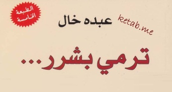 Photo of رواية ترمي بشرر عبده خال PDF