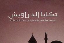 Photo of كتاب تكايا الدراويش الصوفية والفنون والعمارة فى تركيا العثمانية رايموند ليفشيز PDF