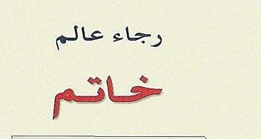 Photo of رواية خاتم رجاء عالم PDF