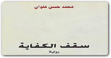 Photo of رواية سقف الكفاية محمد حسن علوان PDF