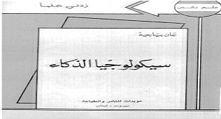 Photo of كتاب سيكولوجية الذكاء جان بياجيه PDF