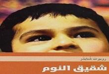 Photo of رواية شقيق النوم روبرت شنايدر PDF