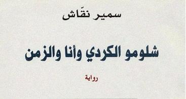 Photo of رواية شلومو الكردي وأنا والزمن سمير نقاش PDF