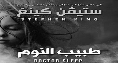 البريق ستيفن كينج pdf