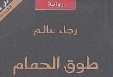 Photo of رواية طوق الحمام رجاء عالم PDF