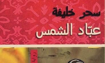 Photo of رواية عباد الشمس سحر خليفة PDF