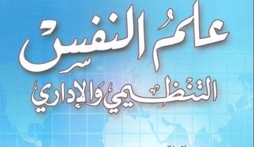 Photo of كتاب علم النفس التنظيمي والإداري عادل بن صلاح عمر عبد الجبار PDF
