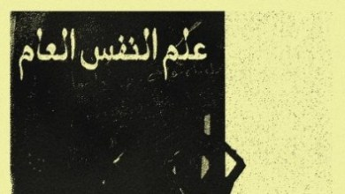 Photo of كتاب علم النفس العام صالح حسن احمد الداهري وهيب مجيد الكبيسي PDF