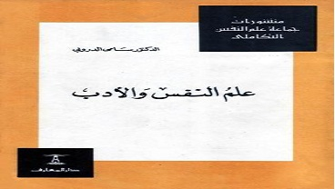 Photo of كتاب علم النفس والأدب سامي الدروبي PDF