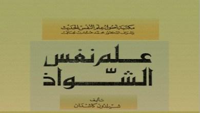 Photo of كتاب علم نفس الشواذ شيلدون كاشدان PDF
