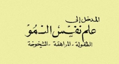Photo of كتاب المدخل إلى علم نفس النمو الطفولة المراهقة الشيخوخة عباس محمود عوض PDF