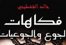 Photo of كتاب فكاهات الجوع والجوعيات خالد القشطيني PDF