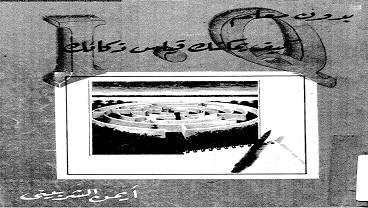 Photo of كتاب بدون معلم كيف يمكنك قياس ذكائك أيمن الشربيني PDF