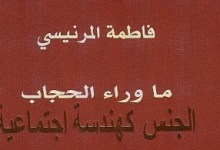 Photo of كتاب ما وراء الحجاب الجنس كهندسة إجتماعية فاطمة المرنيسي PDF