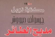Photo of كتاب مديح الطائر جيسواف ميووش PDF