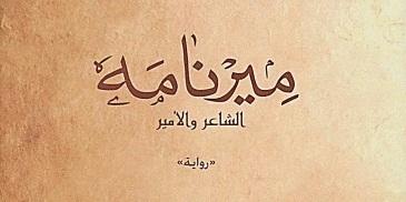 Photo of رواية ميرنامة الشاعر والأمير جان دوست PDF