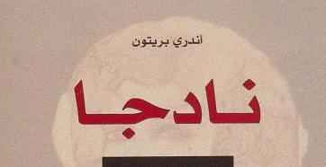 Photo of رواية نادجا أندري بريتون PDF