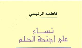 Photo of كتاب نساء على أجنحة الحلم فاطمة المرنيسي PDF