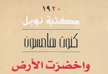Photo of رواية واخضرت الأرض كنوت هامسون PDF